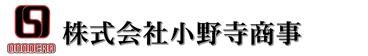 小野寺商事
